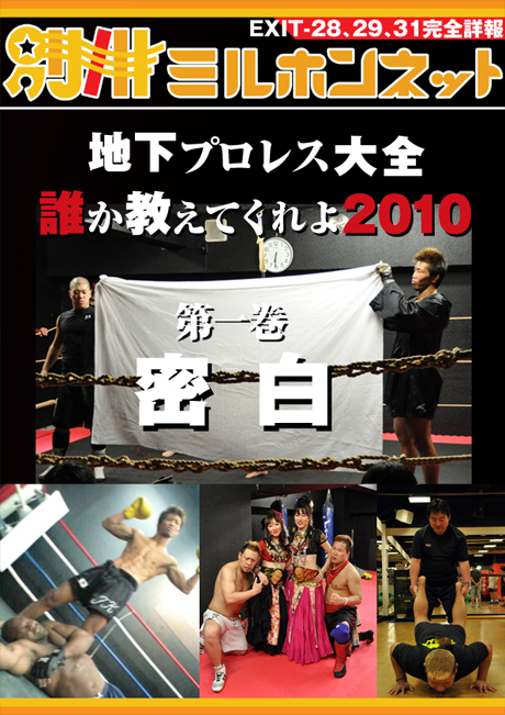 100203_exit201001cover.jpg
