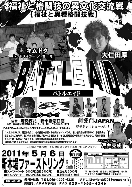 5・6Battle Aid福祉と格闘技の異文化交流戦 大仁田厚 ミスターポーゴ キムドク参戦
