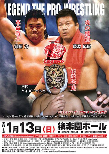 LEGEND%20THE%20PRO-WRESTLING%202013.jpg