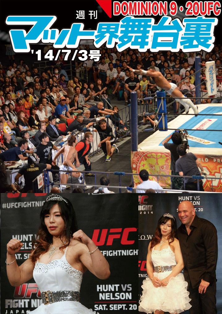 9・20UFCさいたまスーパーアリーナ大会 ミーシャ・テイト来日「Fight of The Night賞もらってきた。中井りんとハートで戦う!」