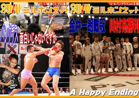 2・7パンクラス近藤有己vs.佐藤...