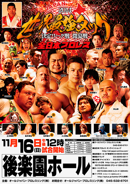 ドリー・ファンクJrが出場する11・16全日本プロレス後楽園大会、全 ...
