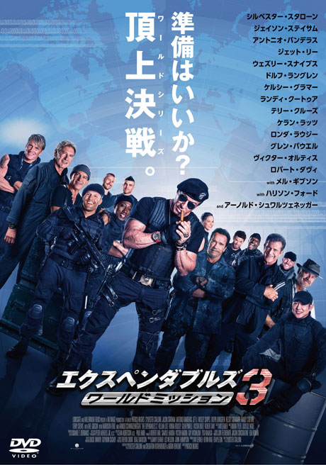 150317Expendables3DVD
