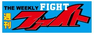 THE_WEEKLY_FIGHT