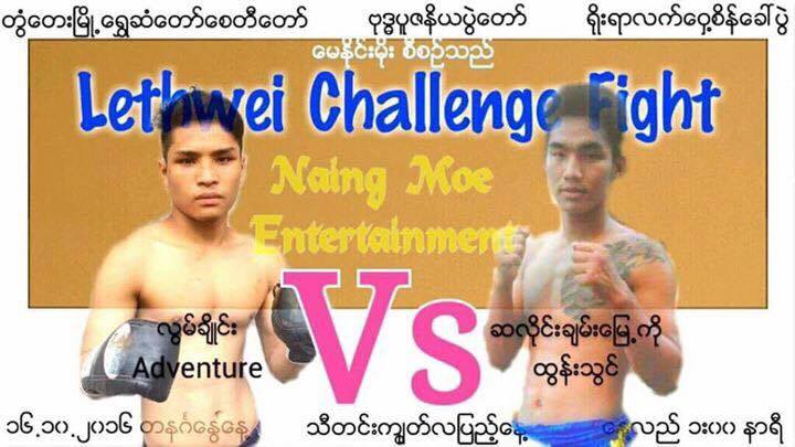 Sayar Chaw Hla(Lethwei referee )'s club