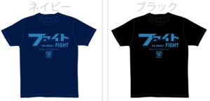 週刊ファイト Tシャツ販売! 送料込み3000円