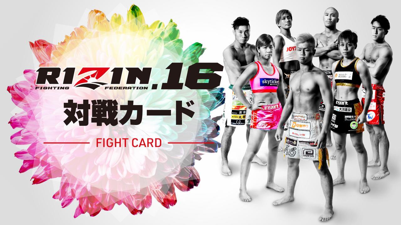 19 対戦 カード ライジン