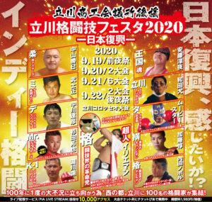 立川格闘技フェスタ2020-日本復興-